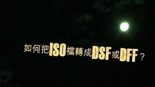 如何把ISO檔轉成DSF或DFF?