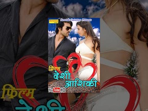 Desi Ashiqi     Haryanvi Full Film     рджреЗрд╕реА рдЖрд╢рд┐реШреА