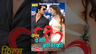 Desi Ashiqi  || Haryanvi Full Film ||  देसी आशिक़ी