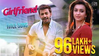 Girlfriend | Title Song | Bonny | Koushani | Raja Chanda | Jeet Gannguli | Rupam Islam