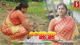 Latest Malayalam Short Film 2018 Mannenna | മണ്ണെണ്ണ  | New Malayalam Home Cinema 2018 | Full HD