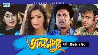 Aloshpur | Episode 466-470 | Fazlur Rahman Babu | Mousumi Hamid | A Kha Ma Hasan