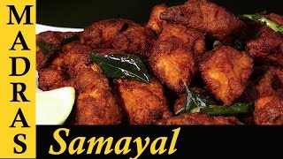 Chicken 65 Recipe in Tamil | Chicken 65 Restaurant Style in tamil | சிக்கன் 65