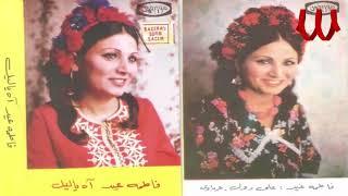 Fatma Eid  - Ya Dalale / فاطمه عيد - يا دلالي