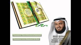 Quran with Urdu Translation, Surah 001 Al-Fatiha, Mishary Rashid Al Afasy