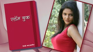 Siddhi Karkhanis's Slambook | Season 2 | Devayani Serial On Star Pravah