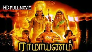 Ramayanam Full Movie| Tamil Bakthi Padam Full HD| Tamil Dubbed Movies| Tamil Divotional Film|