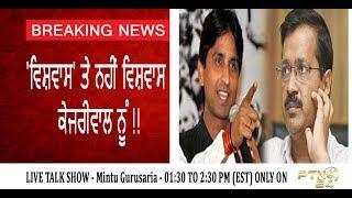 ਵਿਸ਼ਵਾਸ ਤੇ ਨਹੀ ਵਿਸ਼ਵਾਸ ਕੇਜਰੀਵਾਲ ਨੂੰ Mintu Gurusaria | Talk Show  | PTN24 News Channel