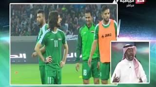 مباراة منتخب العراق 4 ـ 1 منتخب السعودية(من قناة السعودية الرياضية)في البصرة 28 2 2018