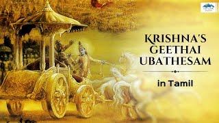 பகவத் கீதை  கிருஷ்ணன் உபதேசம் | Bagavad gita ubathesam in TAMIL