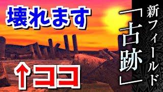 【MHF-ZZ】新実装フィールド「古跡」の様子を見たり戦い心地を極み吼えるジンオウガで試してみた!
