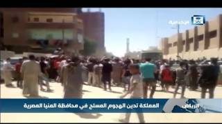 المملكة تدين الهجوم المسلح في محافظة المنيا المصرية
