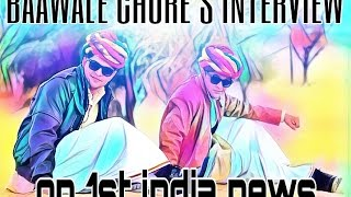 BAAWALE CHORE INTERVIEW || 1ST INDIA NEWS