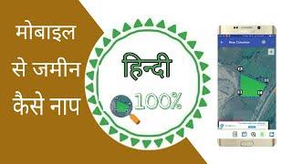मोबाइल से जमीन नापने का आसान तरीका | Mobile se jemin Napne ka Terika | How Farm calculation.