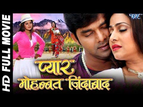 Xxx Mp4 Super Hit Bhojpuri Full Movie Pyar Mohabbat Jindabad प्यार मोहब्बत जिन्दाबाद Pawan Singh 3gp Sex