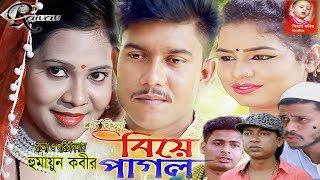 Biye Pagol I Junior Manna (Munna) I Rose I Director Humayun Kabir I বিয়ে পাগল । Raival Movies-2018