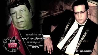 سيد شعبان عبد الرحيم الحقوناااااا