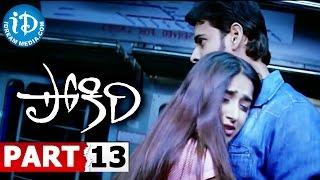 Pokiri Full Movie Part 13 || Mahesh Babu, Ileana || Puri Jagannadh || Mani Sharma