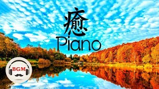 Calm Piano Music - Peaceful Piano Music For Relax, Study, Work - Relaxing Piano Music