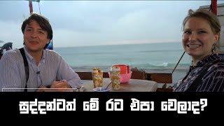 සුද්දන්ටත් මේ රට එපා වෙලාද? - Travel Sri Lanka