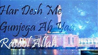 Har Desh Me Gunjega Ab Ya RasoolAllah | हर देश में गूंजेगा अब या रसूल अल्लाह