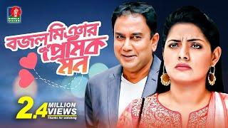 EID Telefilm: BOZLU MIYAR PREMIC MON | বজলু মিয়ার প্রেমিক মন | Jahid Hasan, Tisha | New Natok 2019