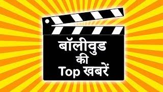 Bollywood की Top 5 News, सिर्फ 90 सेकेंड में |25th April 2018