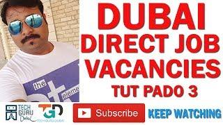 दुबई की डायरेक्ट जॉब्स/नौकरी | DIRECT DUBAI JOB VACANCIES #TUT PADO 3 | HINDI URDU | TECH GURU DUBAI