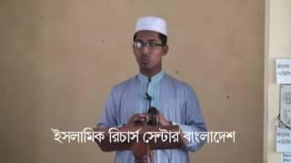 প্রচলিত মাজহাবরে ভিত্তি ইসলামে নাই- আব্দুল্লাহ বিন এরশাদ/Abdullah Bin Arshad