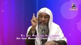 Kya Ahle Hadith Log Imam Bukhari Aur Imam Muslim Ki Taqleed Kartay hai By Shk Maqsood Ul Hassan