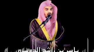 Yasser Al Dossari - Sourate Al-Haqqah