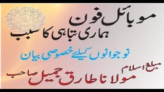 Mobile phone Hamari tabhi ka sabab!  | Molana tariq jameel | Deen e islam tube |