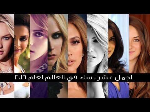 اجمل نساء العالم لعام 2016