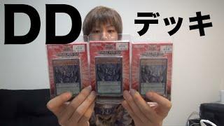【遊戯王】新デッキ!DDペンデュラムドミネーション