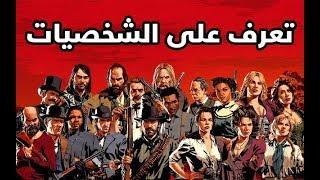 تعرف على عصابة ( دادتش ) في لعبة Red Dead Redemption 2 .. !