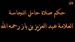 حكم صلاة حامل النجاسة - العلامة عبد العزيز بن باز رحمه الله