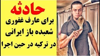 حادثه برای شعبده باز ایرانی عارف غفوری در حال اجرا در ترکیه