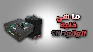 تعديل : ما هي خلية الوقود ؟؟! (racing fuel cell )