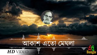 aakash eto megla full HD Lyrical Video