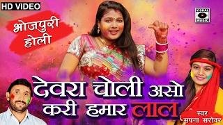 देवरा चोली असो करी हमार लाल - Bhojpuri Holi Song 2017.