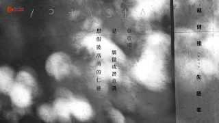 蔡健雅 Tanya Chua - [失語者/Aphasia]官方歌詞版MV