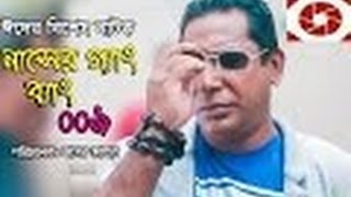 Naser Gang 009  নাসের গ্যাং ০০৯ ঈদ নাটকll Bangla Eid ul Fitr Natok 2015 ll Mosharraf Karim & Shokh