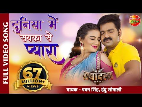 Xxx Mp4 Duniya Mein Sabke Se Pyaara Film Tabadala तबादला Pawan Singh SuperHit Bhojpuri Song 3gp Sex