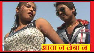 Aawa Na Leba Na - Bhojpuri Hot Video Song 2016 HD   New Bhojpuri Songs 2016