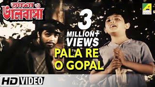Pala Re O Gopal Bengali Movie Asha O Bhalobasha In Bengali Movie Song
