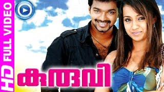 Kuruvi - Malayalam Full Movie 2013 | Malayalam Full Movie New Releases [HD]