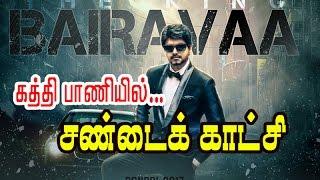 Kaththi Movie Fighting Kayn Style In Bhairava ! | Hot Tamil News | Updates