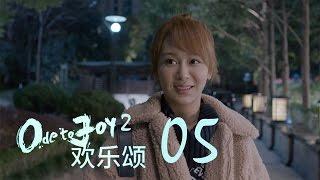 歡樂頌2 | Ode to Joy II 05【未刪減版】(劉濤、楊紫、蔣欣、王子文、喬欣等主演)