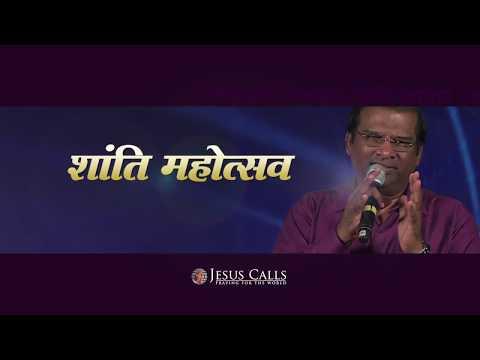 Xxx Mp4 Kandhamal Festival Of Peace 10th Amp 11th November 2018 Jesus Calls 3gp Sex