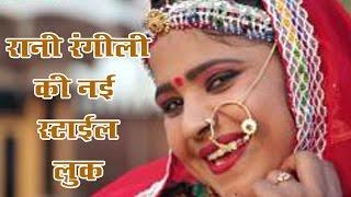 2017 रानी रंगीली नई स्टाइल लुक मैं | वायरल होने वाला डांस | Rani Rangili New Dance 2017